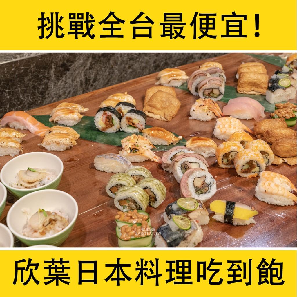 欣葉日本料理吃到飽電子餐券,挑戰全台最便宜!含服務費,可立即使用,期限到2021年6月30日