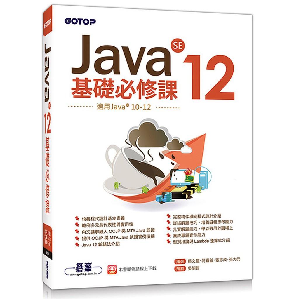 Java SE 12基礎必修課(適用Java 12~10,涵蓋OCJP與MTA Java國際認證)<啃書>