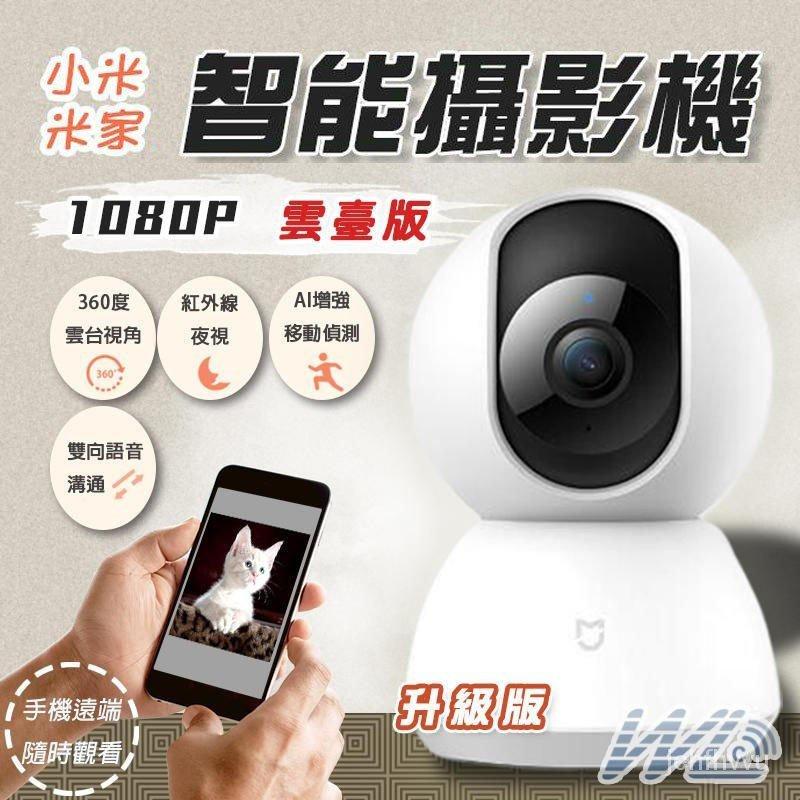 RARB 【小賴商店】 雲台版高清1080P 米家小米攝影機紅外線 夜視超廣角監視器 360度視角 小米監視器 移動偵測