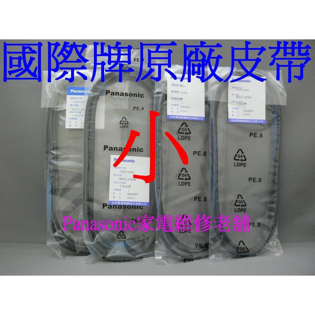 【專速】 NH-50V,NH-509B,NH-400L,NH-420L,NH-420M 國際牌 原廠 乾衣機 滾筒皮帶