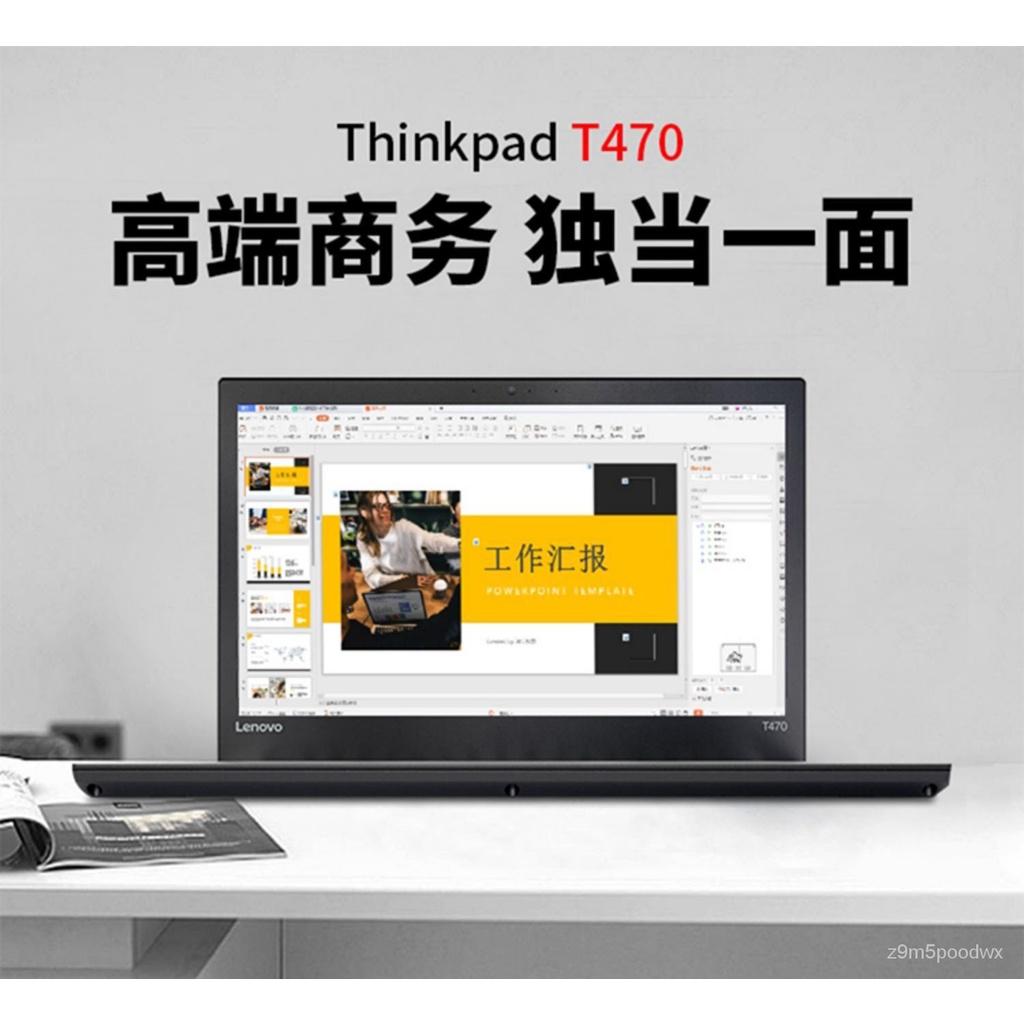 免運 二手 聯想Thinkpad T470 超極本 輕薄便攜