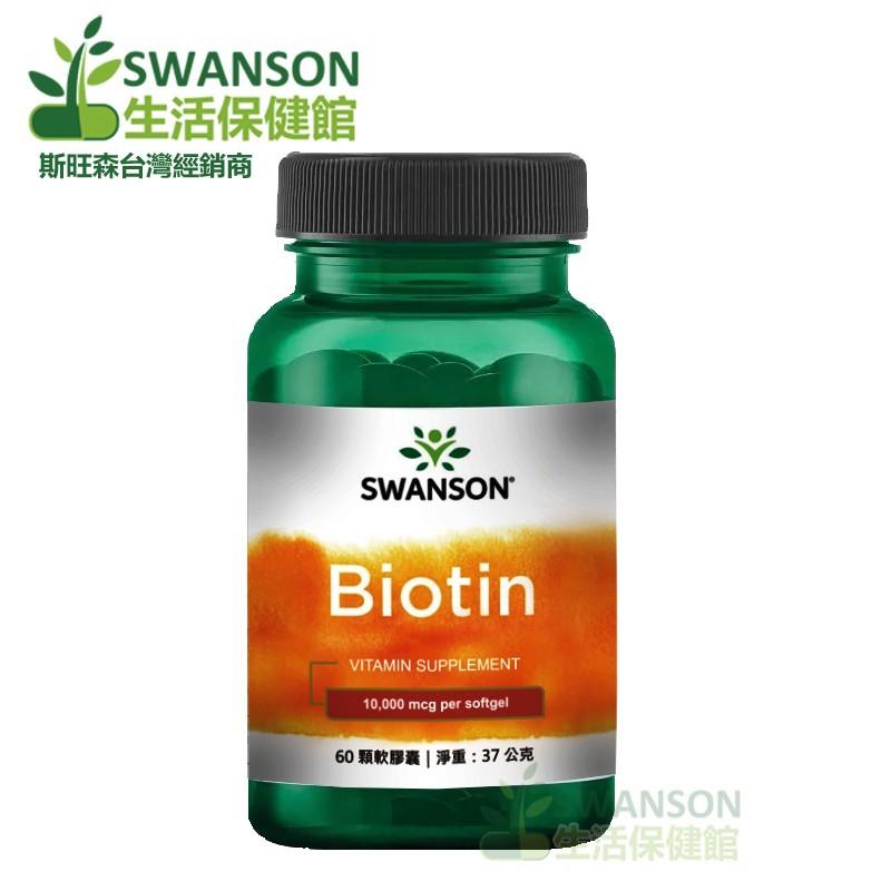 Swanson 斯旺森 生物素液態膠囊 Biotin 10000mcg/60顆【Swanson生活保健館】