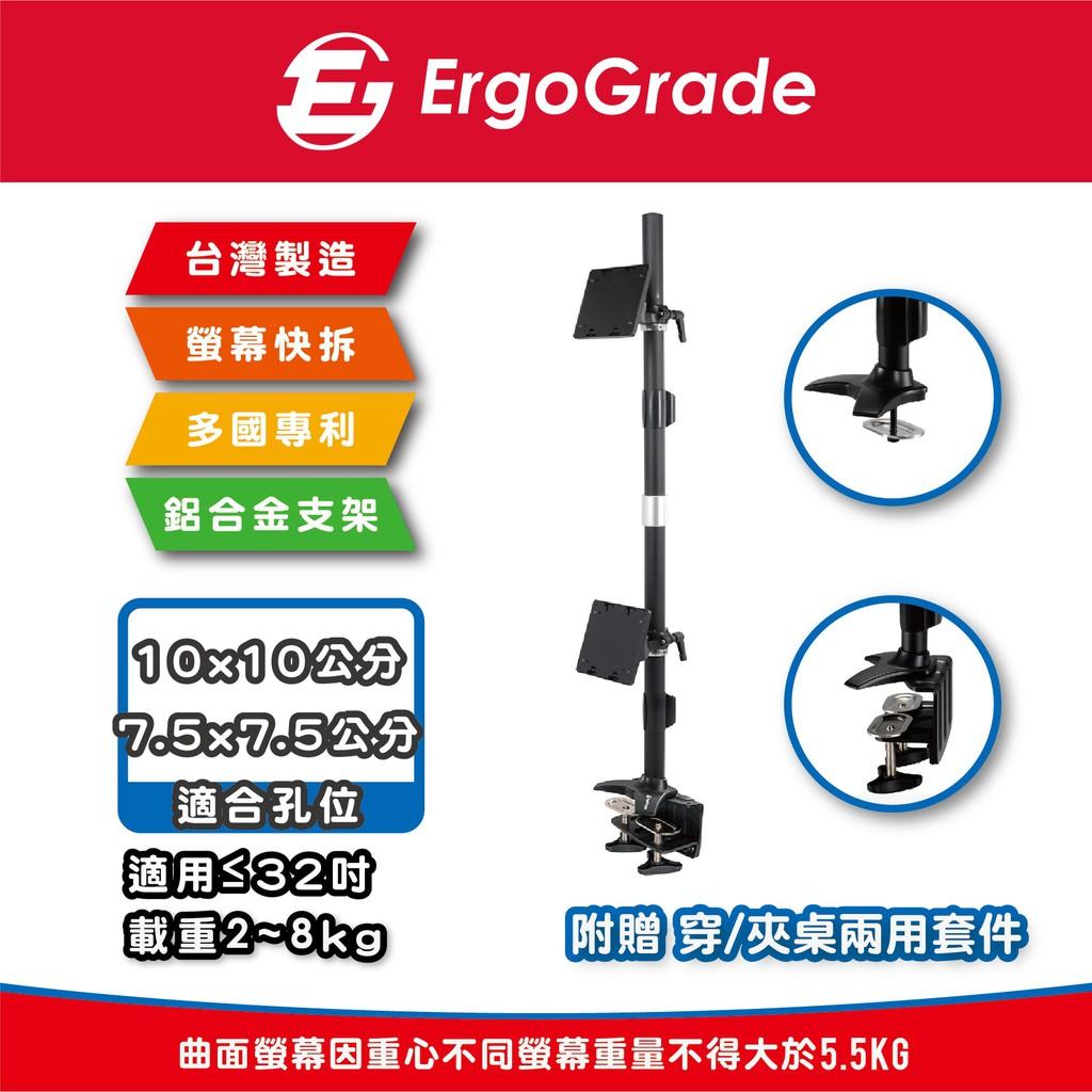 ErgoGrade 快拆式穿夾兩用多動向雙螢幕支架(EGTC012Q)/電腦螢幕支架/支撐架/螢幕架/穿桌/夾桌