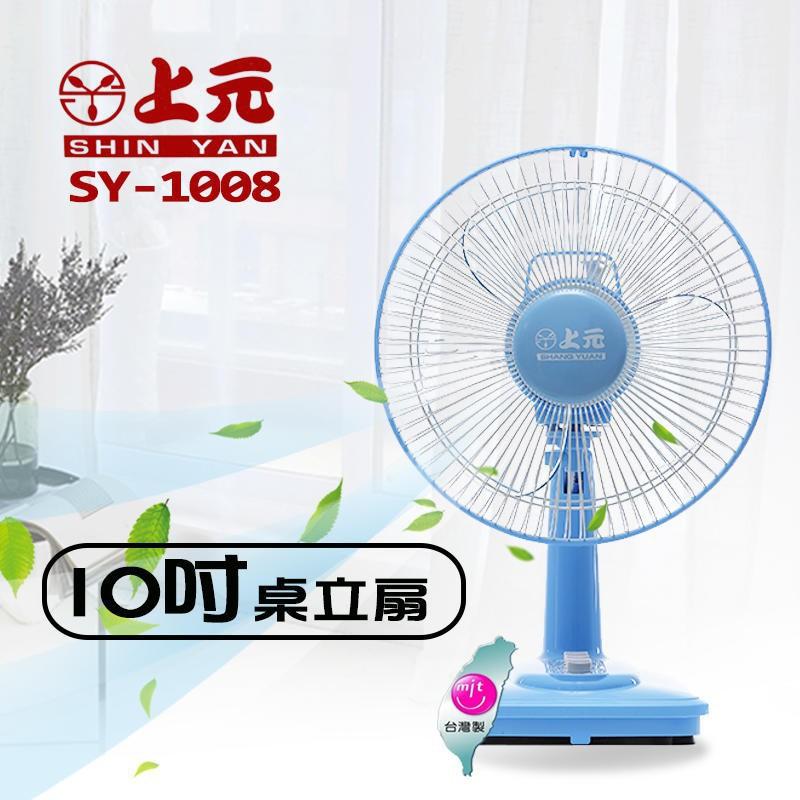 限時促銷~現貨〈GO Life〉上元牌 SY-1008 10吋桌扇 10吋風扇 電風扇 風扇 涼風扇