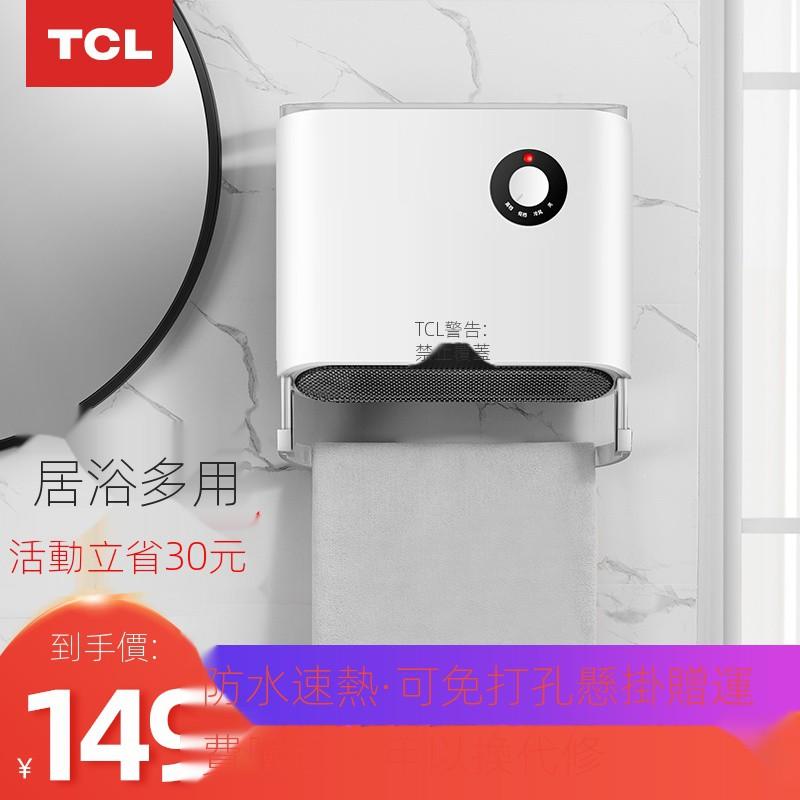 現貨下殺 ☸♠暖風機 暖風扇 USB暖風機  TCL取暖器浴室暖風機壁掛式小型防水家用節能衛生間速熱電暖神器 宿舍暖風扇