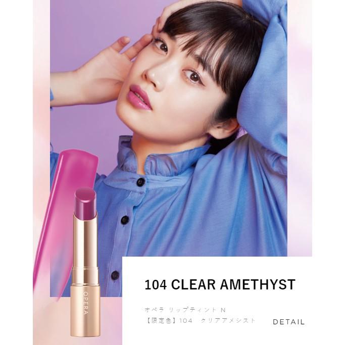 [現貨] OPERA唇膏 秋季新色  102  104 粉紫色 日本限定色 花嫁唇膏