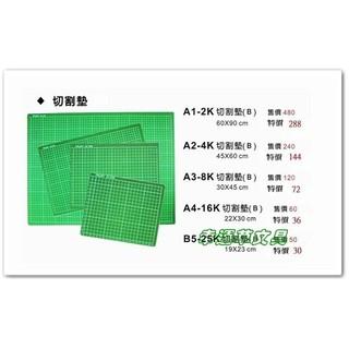 @幸運草文具@ 實用型切割墊 /  切割板 (台灣製造,厚度3mm,有B5-25k、A4-16K、A3-8K等尺寸) 台中市