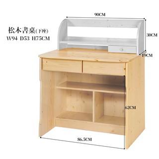 20 輕鬆購-松木色實木3.1尺二抽置物書桌/ 電腦桌-下座 GD237-4 桃園市