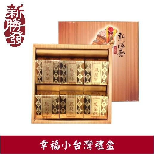 【新勝發】幸福小台灣鳳梨酥禮盒