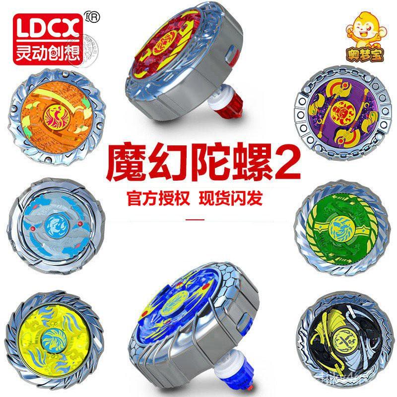 魔幻陀螺2套裝焰天火龍王對戰鬥盤靈動創想正版兒童陀螺玩具新款 9chs
