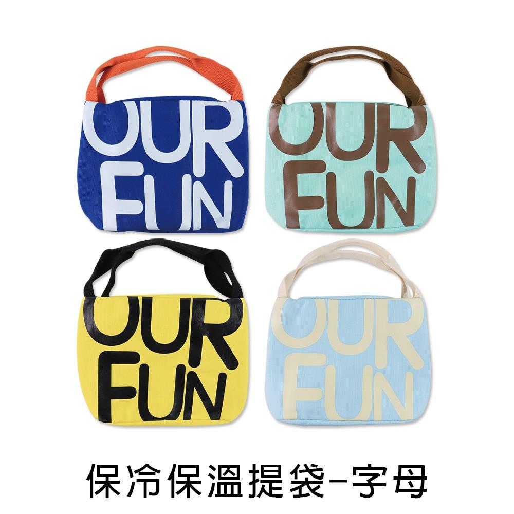 珠友 保冷保溫提袋-字母/野餐袋/保溫袋/購物袋/便當袋 (PB-60627)
