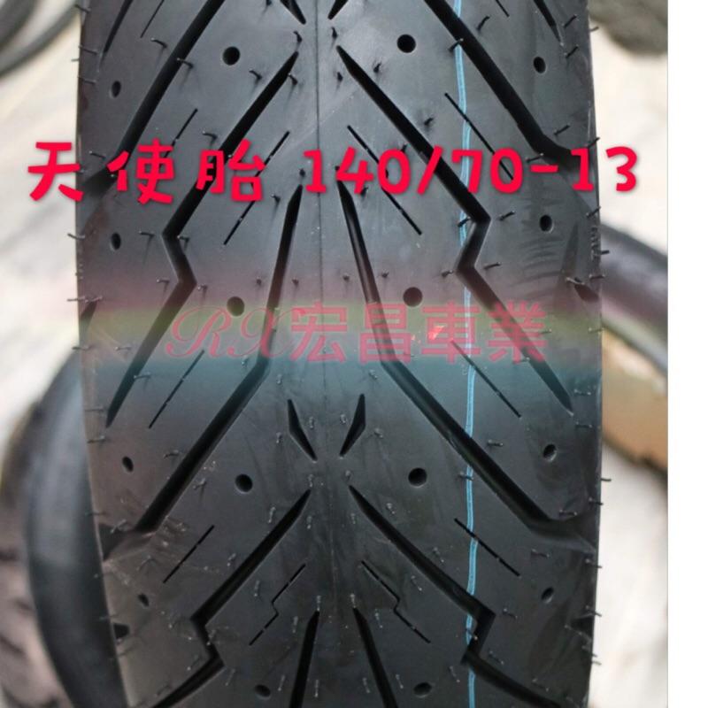 宏昌車業🌈 全新 倍耐力PIRELLI 天使胎 140/70-13 自取價$2100