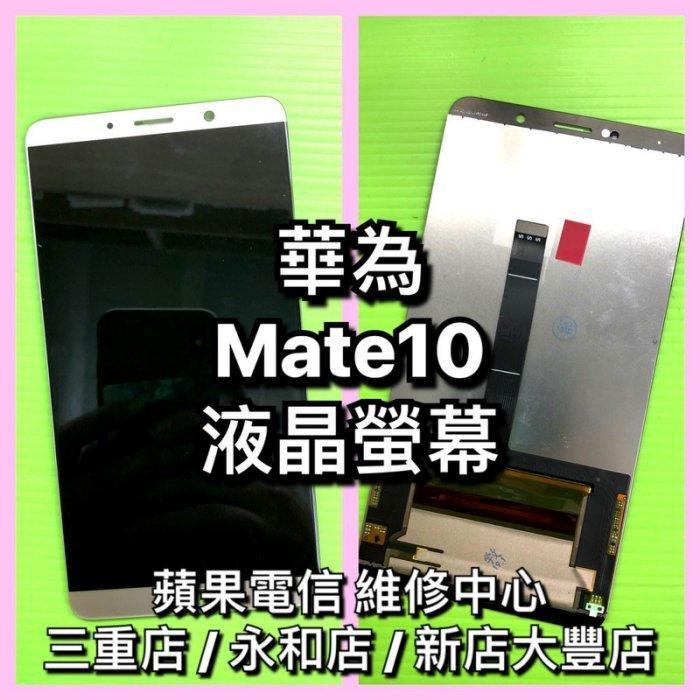華為 Mate10 液晶 螢幕 總成  MATE 10 現場維修 Mate10螢幕