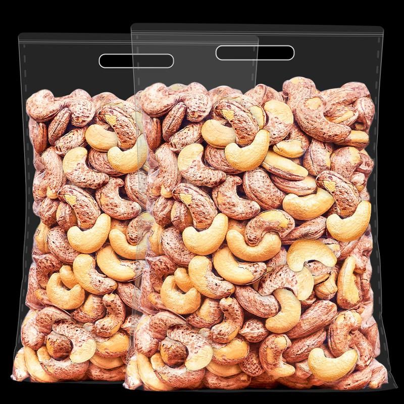 ➾活動大促銷♥新貨帶皮腰果仁500g特大顆粒鹽焗原味腰果越南特產紫皮乾果堅果