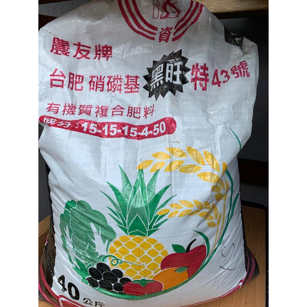 台肥 農友牌 硝磷基黑旺特43號有機質複合肥料,超商限重五公斤一件