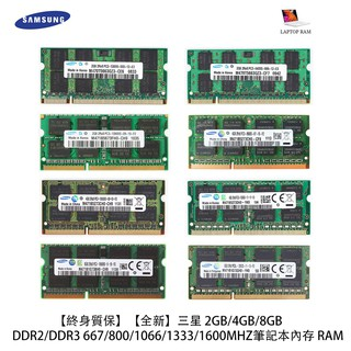 全新三星記憶體2GB 4GB 8GB DDR2 DDR3 667/ 800/ 1066/ 1333/ 1600MHz笔记本內存