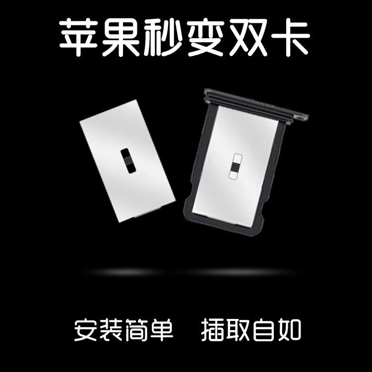 適用于蘋果雙卡雙待神器iphone6S 7 8Plus 11 X MAX卡槽可改副卡