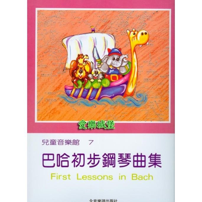 【愛樂城堡】=鋼琴譜+CD~兒童音樂館7~巴哈初步鋼琴曲集~