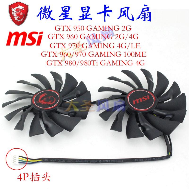 #顯卡散熱器#可開統編#微星MSI GTX 950/960/970/980/980Ti 顯卡風扇GAMING 2G/4G