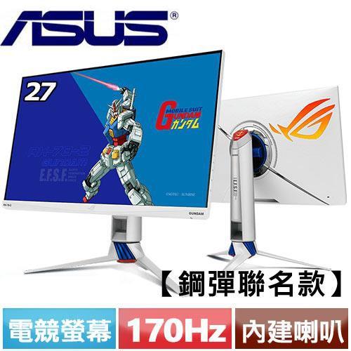 【鋼彈聯名款】ASUS華碩 27型 XG279Q-GD 2K電競螢幕