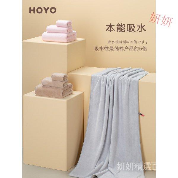 日本hoyo雪滑絨浴巾毛巾三件套成人男女家用比純棉吸水速乾大毛巾 妍妍