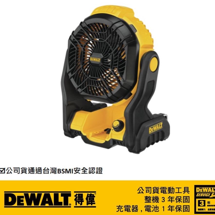 【威威五金】美國 DEWALT 得偉 20V 充電式電風扇 電扇|單機身|DCE511 DCE512|公司貨-單機-配件