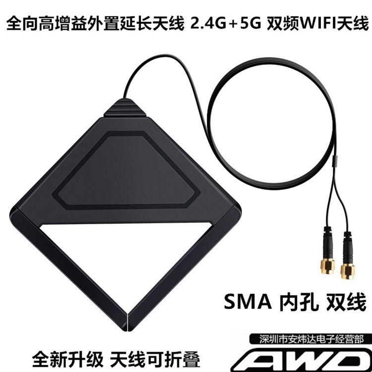 ☬✁✚華碩 技嘉臺式機無線網卡路由器5G AC雙頻WIFI全向雙延長天線底座