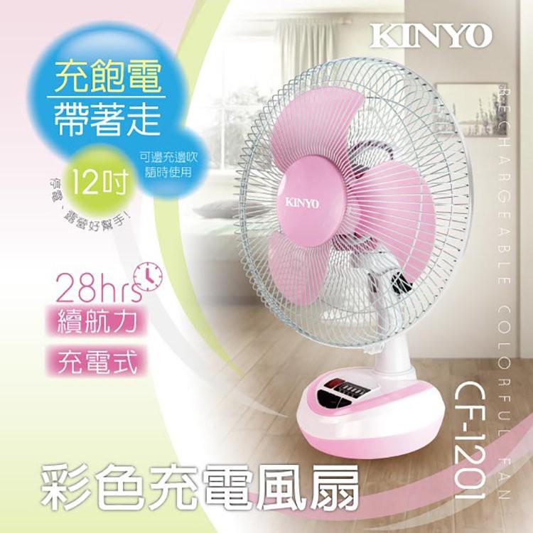 KINYO 耐嘉 CF-1201/CF-1202 12吋 充電式風扇/續航力28hrs/LED燈/電風扇/露營/野餐攜帶