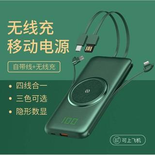 20000mAh 無線充 自帶線 行動電源 超大容量 旅行充 行動充 電量顯示 無線充電 蘋果 安卓 桃園市