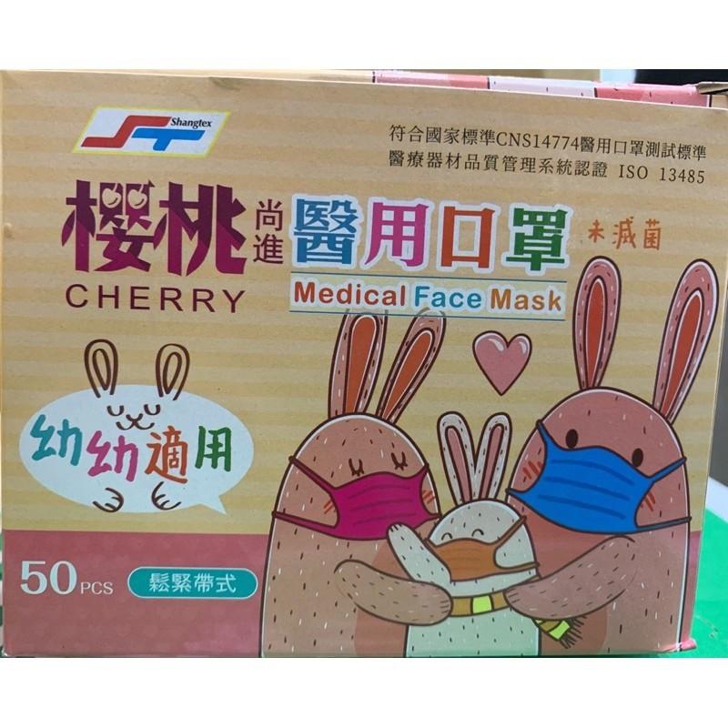 台灣製現貨(MD鋼印)尚進幼幼醫用平面口罩(大象)(貓咪)(圓點)(浣熊)(卡兔)