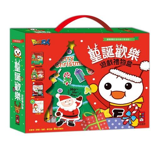 聖誕歡樂遊戲禮物盒  4714426703983 風車 【童書繪本】
