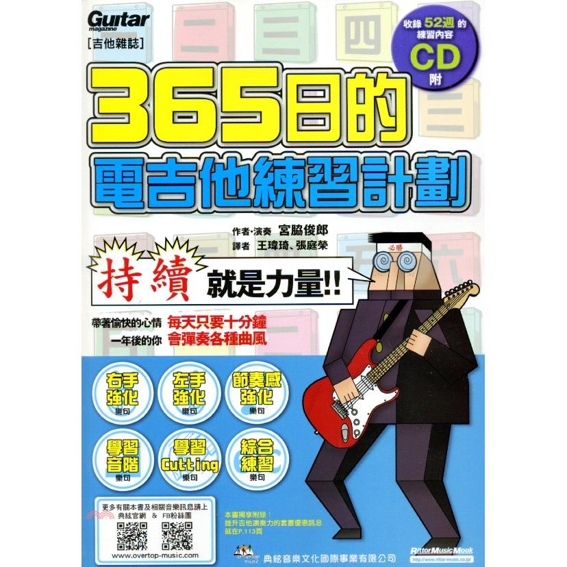 《典絃音樂文化》365日的電吉他練習計畫[9折]