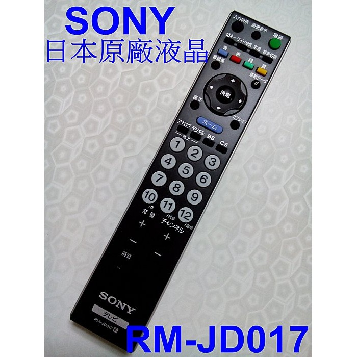 日本SONY原廠液晶電視遙控器RM-JD017日規內建 BS / CS / 地上波 RM-CD005 RM-CD015
