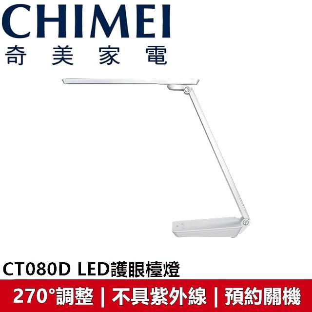 奇美 Chimei 時尚LED知視家護眼檯燈 CT080D
