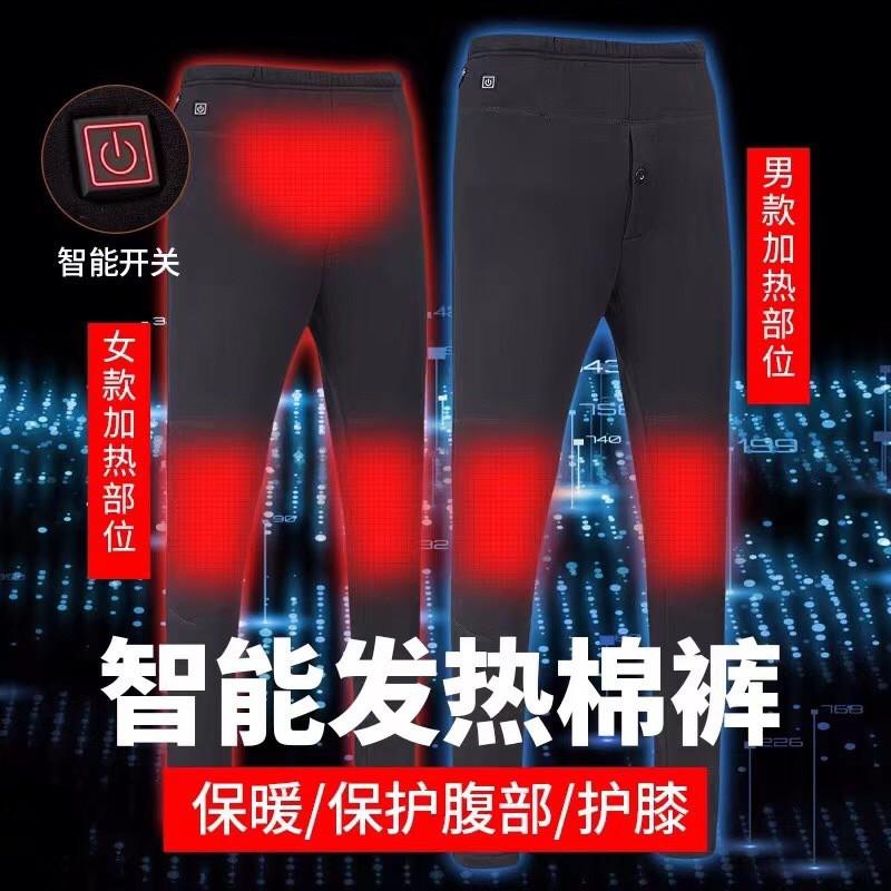 【智能 發熱】石墨烯SUB智能發熱保暖長褲男女碳纖維發熱褲加絨保暖發熱棉褲