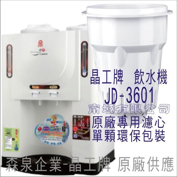 晶工牌 飲水機 JD-3601 晶工原廠專用濾芯(非販售飲水機)