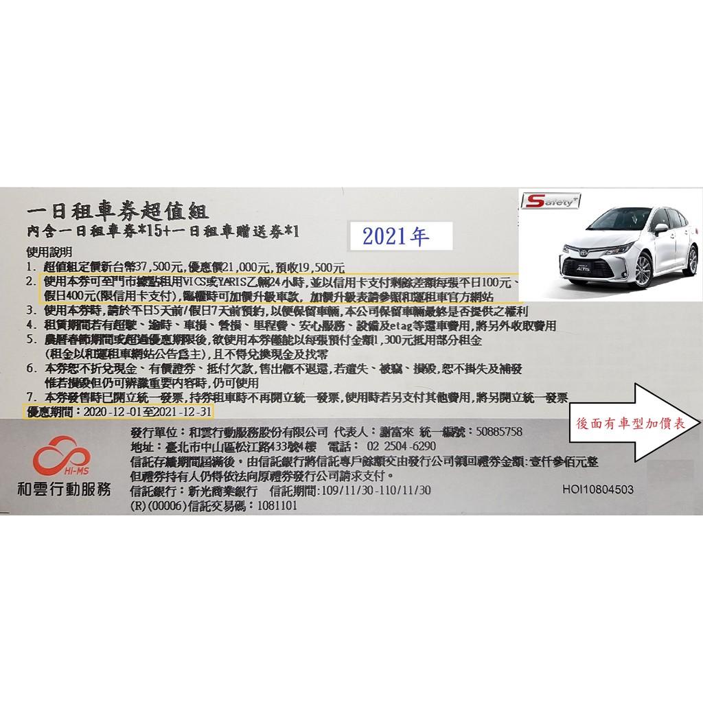 以和運租車券租ALTIS CARMAX 1.8(5人座)購券外取車再刷平日550元、假日900元