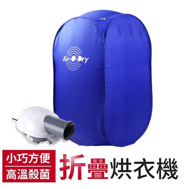 Air-O-Dry 折疊烘衣機 攜帶式烘乾機 迷你烘乾機 便攜式烘乾機 家用烘乾機 折疊式烘乾機 摺疊式烘衣機 摺疊乾衣