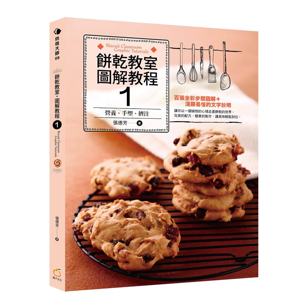 餅乾教室.圖解教程1:營養、手塑、擠注/ 張德芳