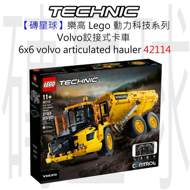 【磚星球】樂高 Lego 42114 動力科技系列 6x6 Volvo鉸接式卡車