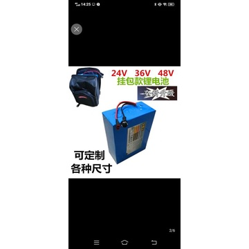 代購品 電動車 鋰電池 24v 36v 48v 10AH 12Ah 15ah 18ah 20ah 25ah 電動力Z