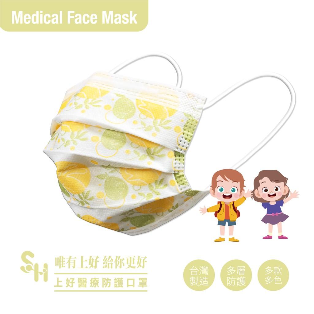 【上好生醫】兒童 柚子玉兔 50入裝 醫療防護口罩