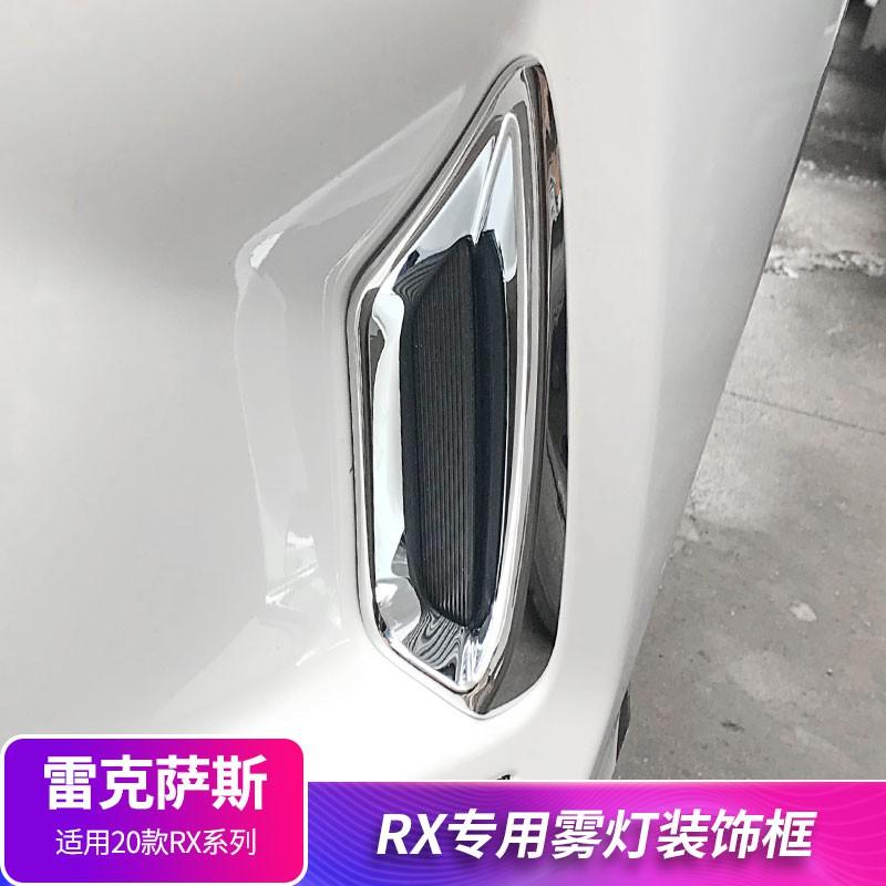 20款LEXUS RX300改裝 新RX裝飾 RX450HL前霧燈框側風口外飾配件