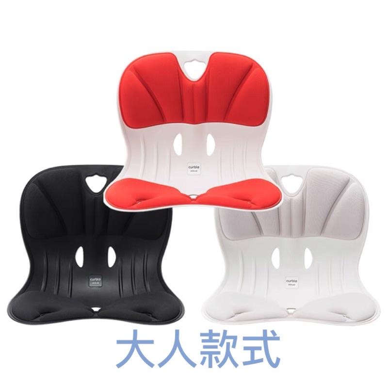 韓國curble 3D護脊美學椅 坐姿矯正器 矯正駝背 大人及小孩款式  3色