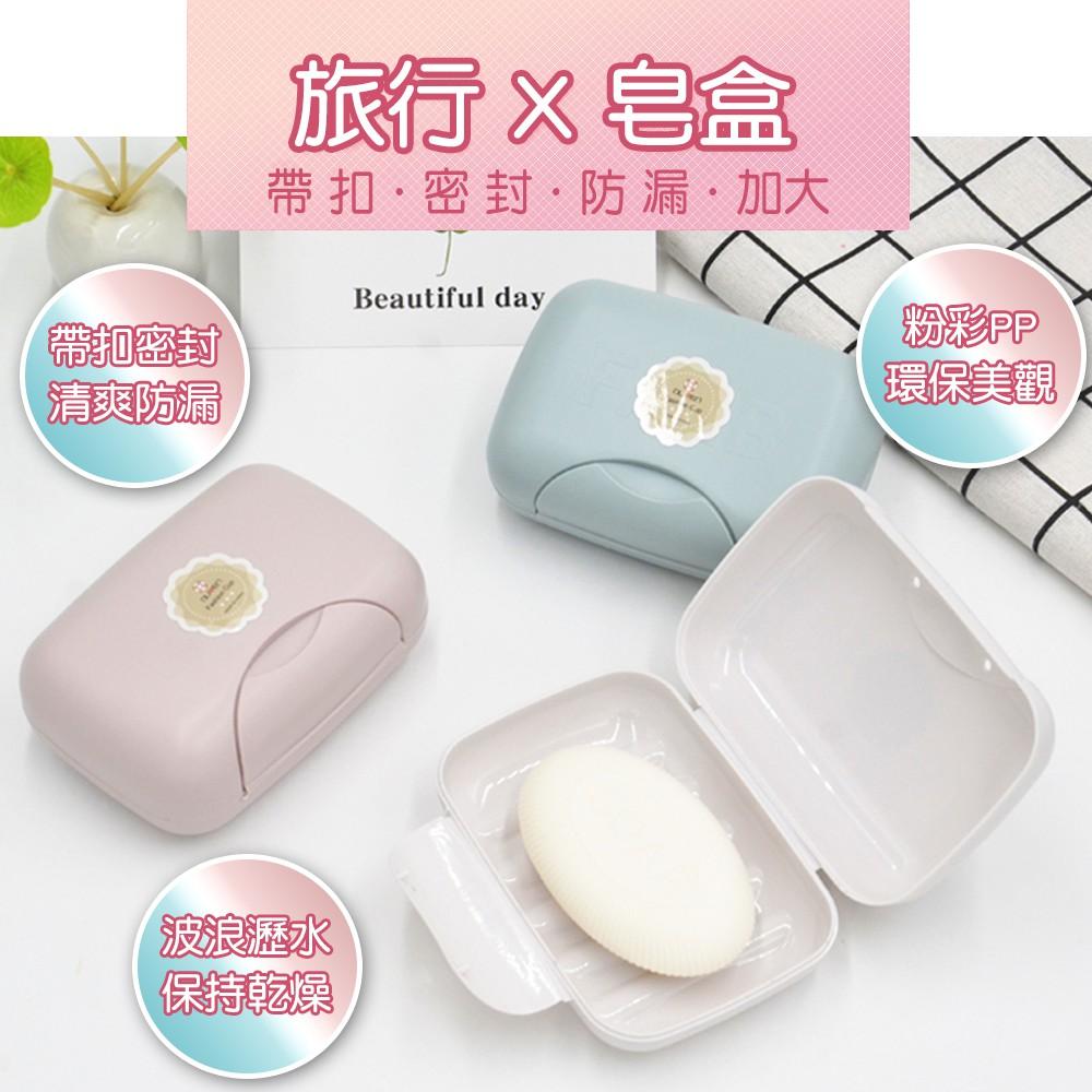 (小資族購物站) 旅行便攜式可扣肥皂盒 加密封防水帶蓋帶鎖扣 PP 塑膠 防水防漏帶蓋肥皂盒 PP皂盒