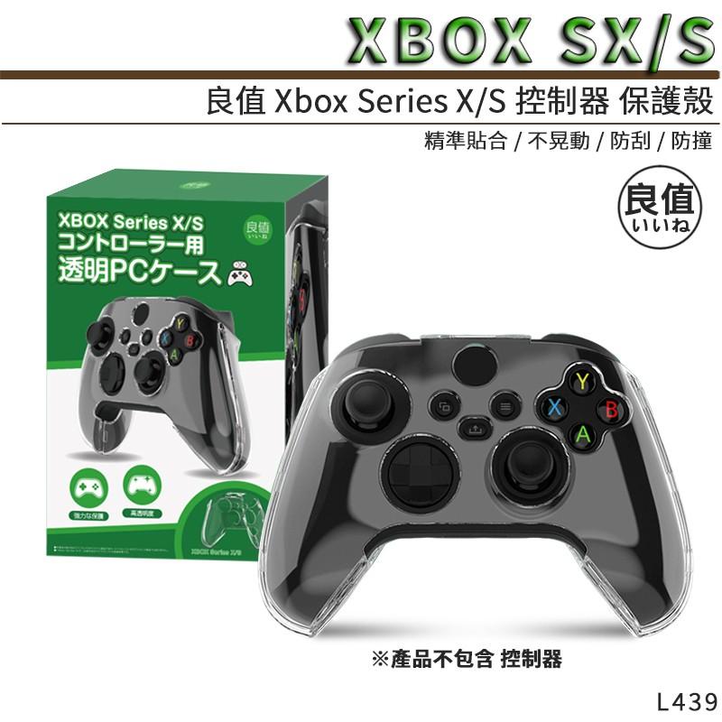 日本 良值 Xbox Series S/X 手把 保護殼 L439 現貨 XBX/S控制器 手把殼 PC殼 透明殼