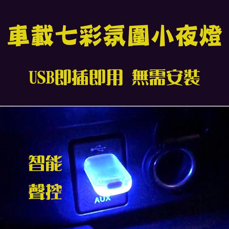 現貨 品質好貨 特惠下殺貨 汽車led氛圍燈 USB車內七彩音樂聲控燈 車載內裝飾燈 氣氛燈 車內照明 USB氣氛燈 閃