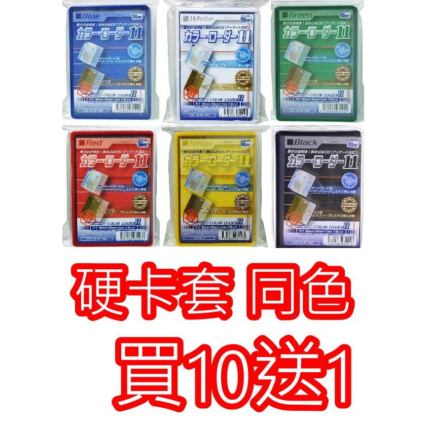 全新 日版 現貨 七龍珠英雄 硬卡套 同顏色買10送1 卡套 卡殼 保護套 刷機 機台 七龍珠 卡冊
