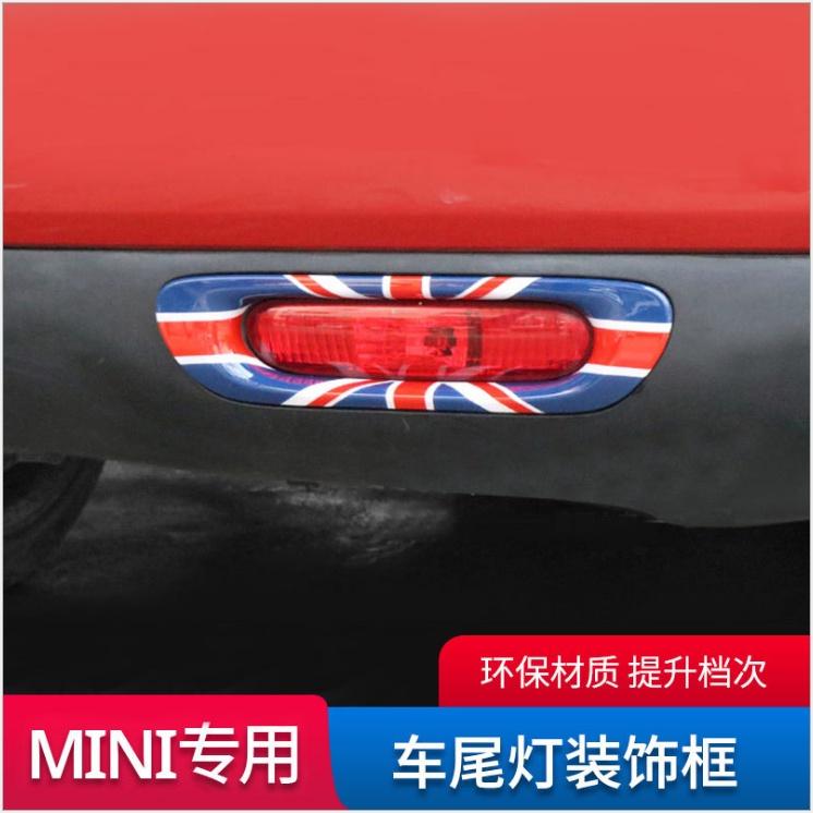 mini 迷你 cooper F55 F56 汽車尾燈裝飾貼殼 防刮改裝 車尾燈裝飾框