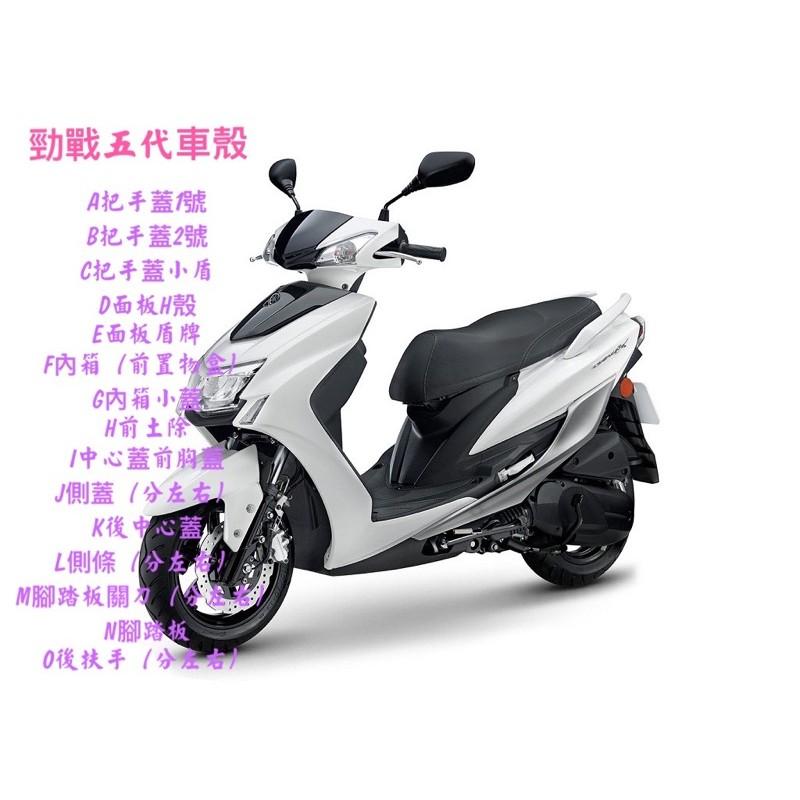 Yunda-YAMAHA 山葉原廠車殼 2018 新勁戰五代 5代戰 全車殼 優惠中!另有其它車種
